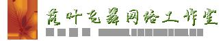 落叶飞舞网络工作室_免备案虚拟主机_巴彦淖尓市专业企业形象网站建设 西安网站建设